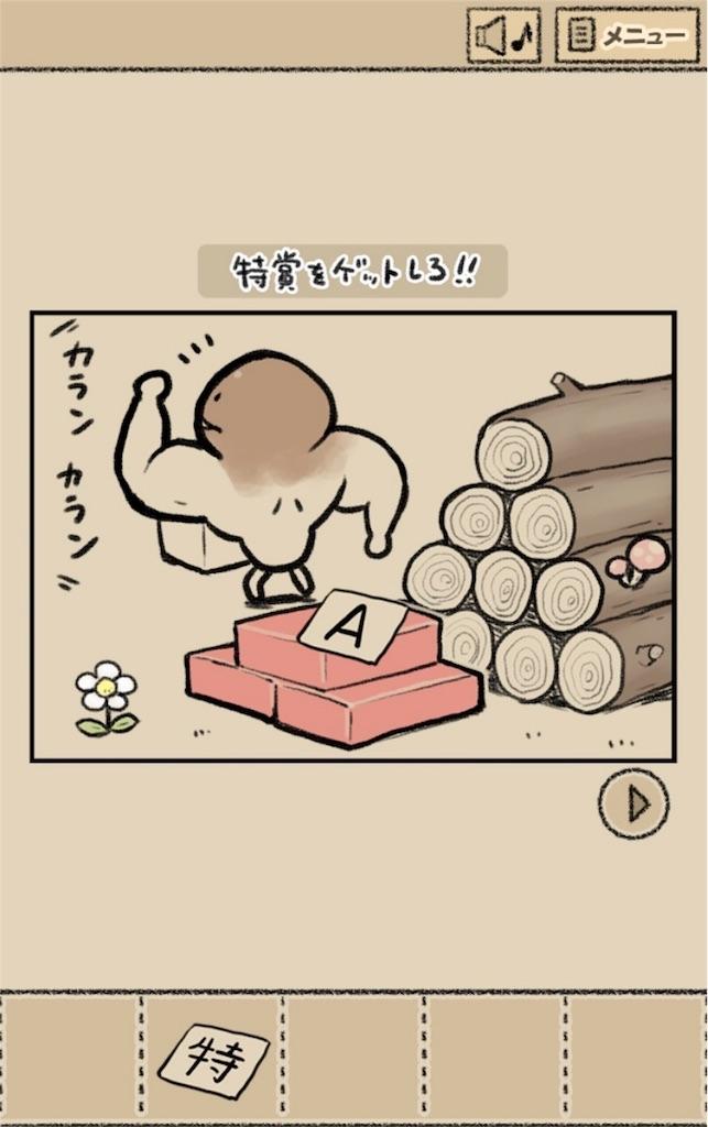 【なめよん ~なめこの脱出ゲーム~】 18話「特賞をゲットしろ!!」の攻略6
