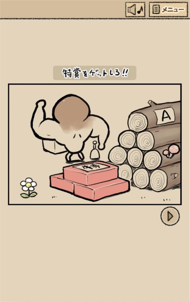 【なめよん ~なめこの脱出ゲーム~】 18話「特賞をゲットしろ!!」の攻略1