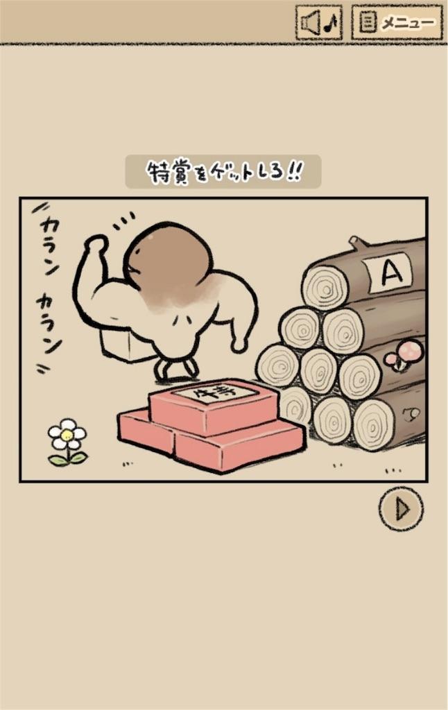 【なめよん ~なめこの脱出ゲーム~】 18話「特賞をゲットしろ!!」の攻略4