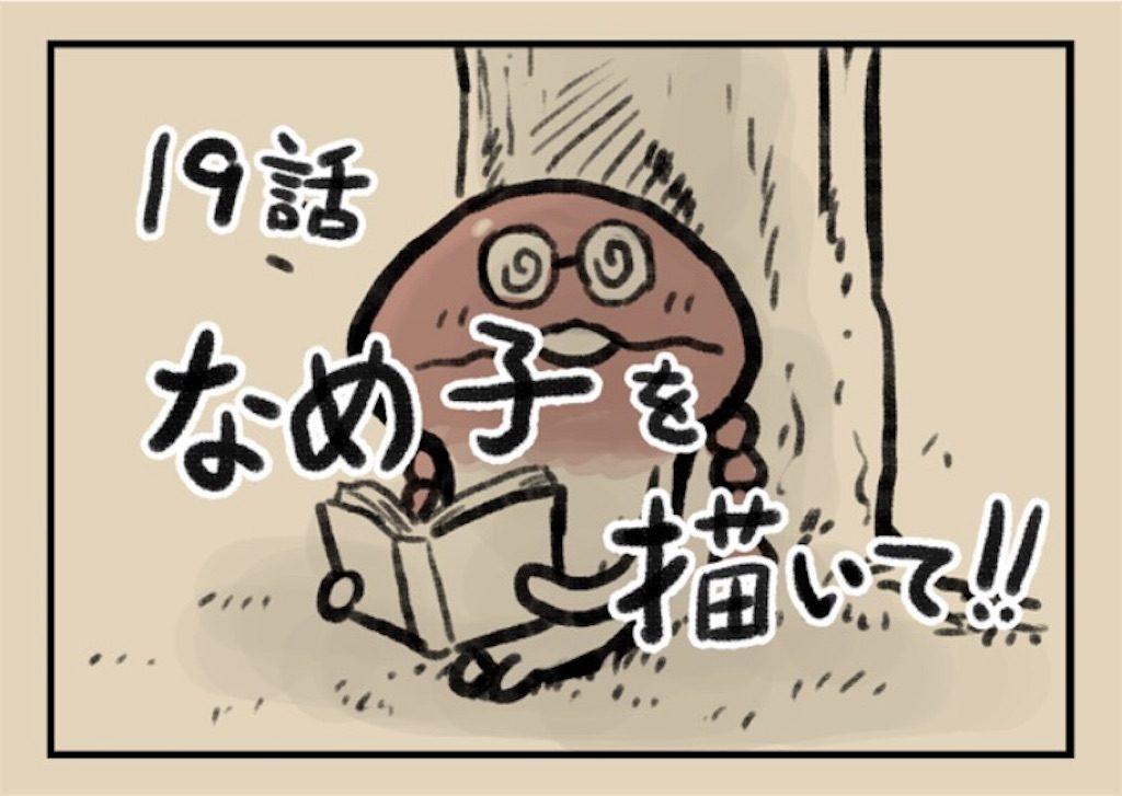 【なめよん ~なめこの脱出ゲーム~】 19話「なめ子を描いて!!」の攻略