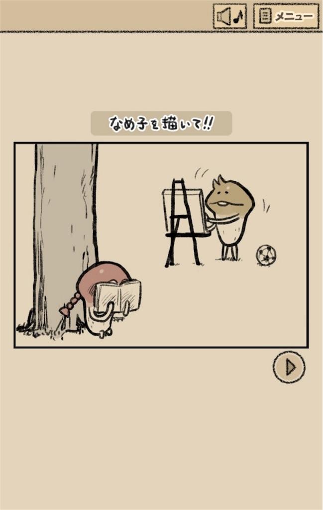 【なめよん ~なめこの脱出ゲーム~】 19話「なめ子を描いて!!」の攻略1