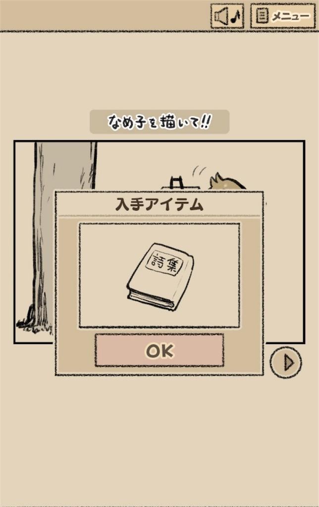 【なめよん ~なめこの脱出ゲーム~】 19話「なめ子を描いて!!」の攻略3