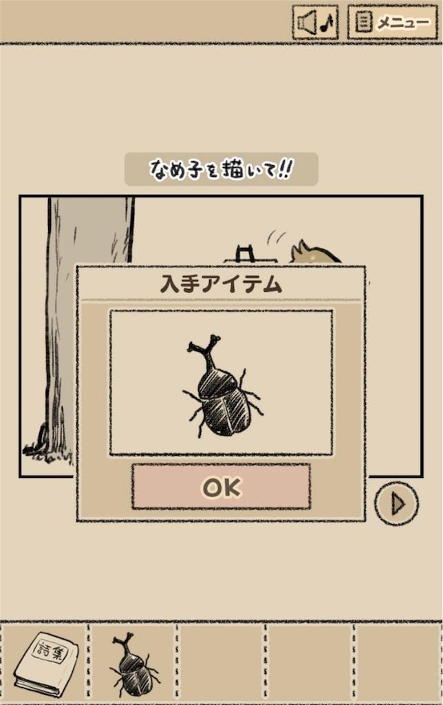【なめよん ~なめこの脱出ゲーム~】 19話「なめ子を描いて!!」の攻略4