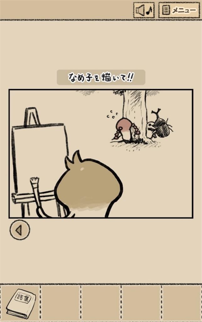 【なめよん ~なめこの脱出ゲーム~】 19話「なめ子を描いて!!」の攻略5