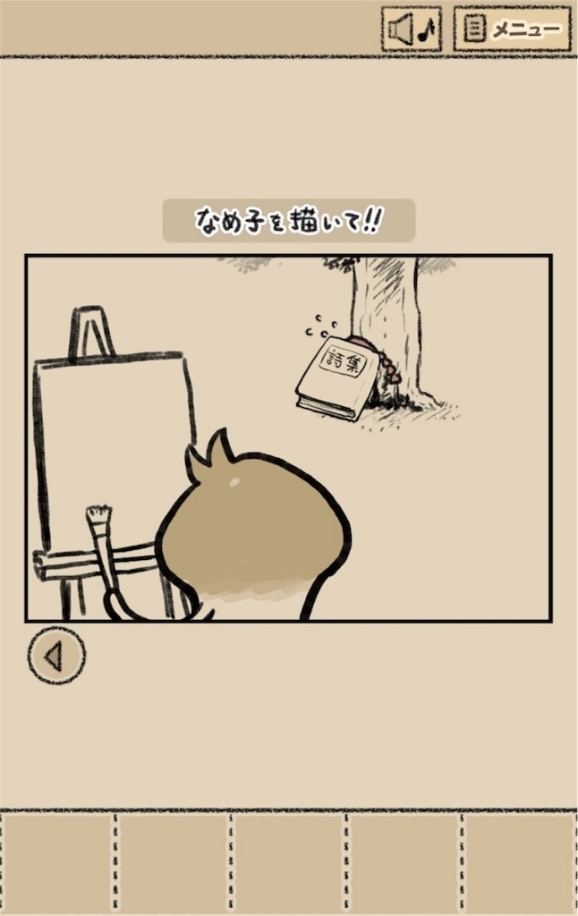 【なめよん ~なめこの脱出ゲーム~】 19話「なめ子を描いて!!」の攻略6