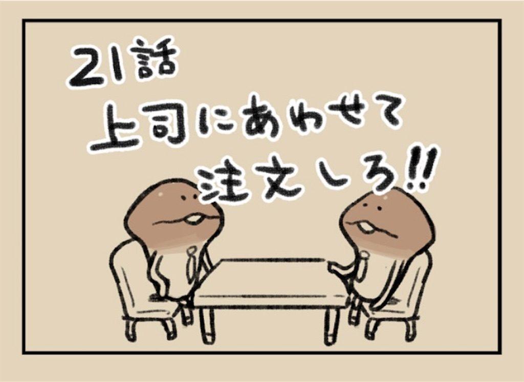 【なめよん ~なめこの脱出ゲーム~】 21話「上司にあわせて注文しろ!!」の攻略