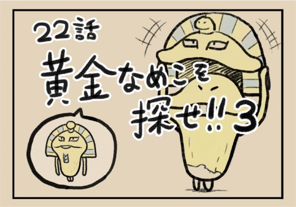 【なめよん ~なめこの脱出ゲーム~】 22話「黄金なめこを探せ!!3」の攻略