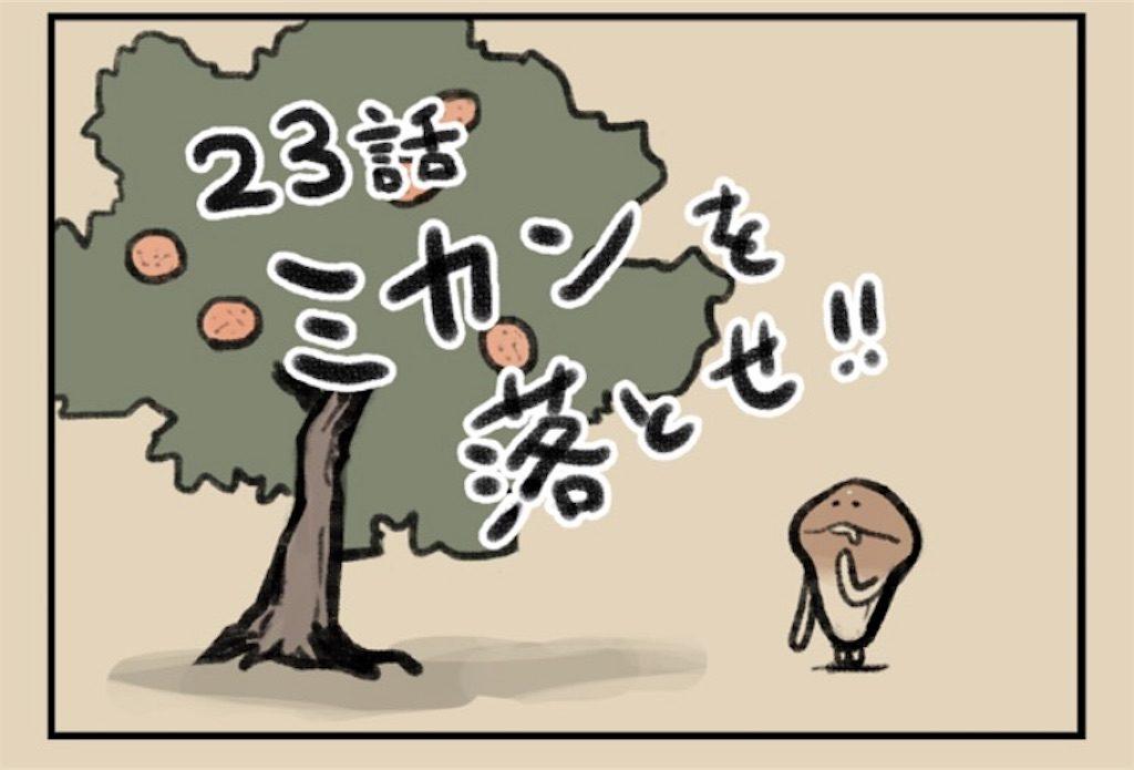 【なめよん ~なめこの脱出ゲーム~】 23話「ミカンを落とせ!!」の攻略