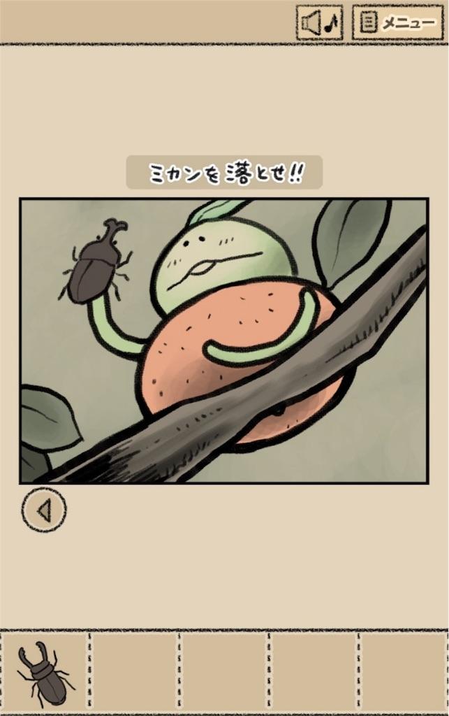 【なめよん ~なめこの脱出ゲーム~】 23話「ミカンを落とせ!!」の攻略3