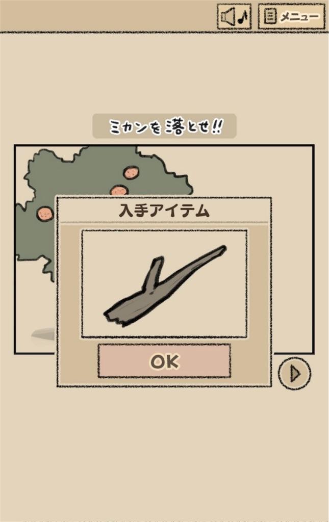 【なめよん ~なめこの脱出ゲーム~】 23話「ミカンを落とせ!!」の攻略5
