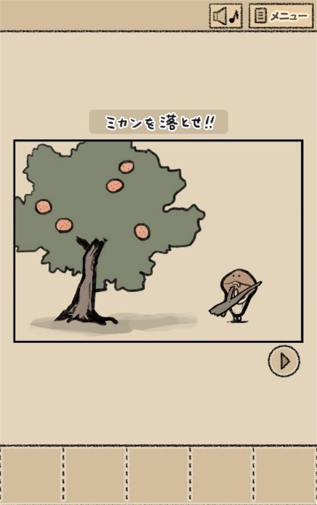 【なめよん ~なめこの脱出ゲーム~】 23話「ミカンを落とせ!!」の攻略6