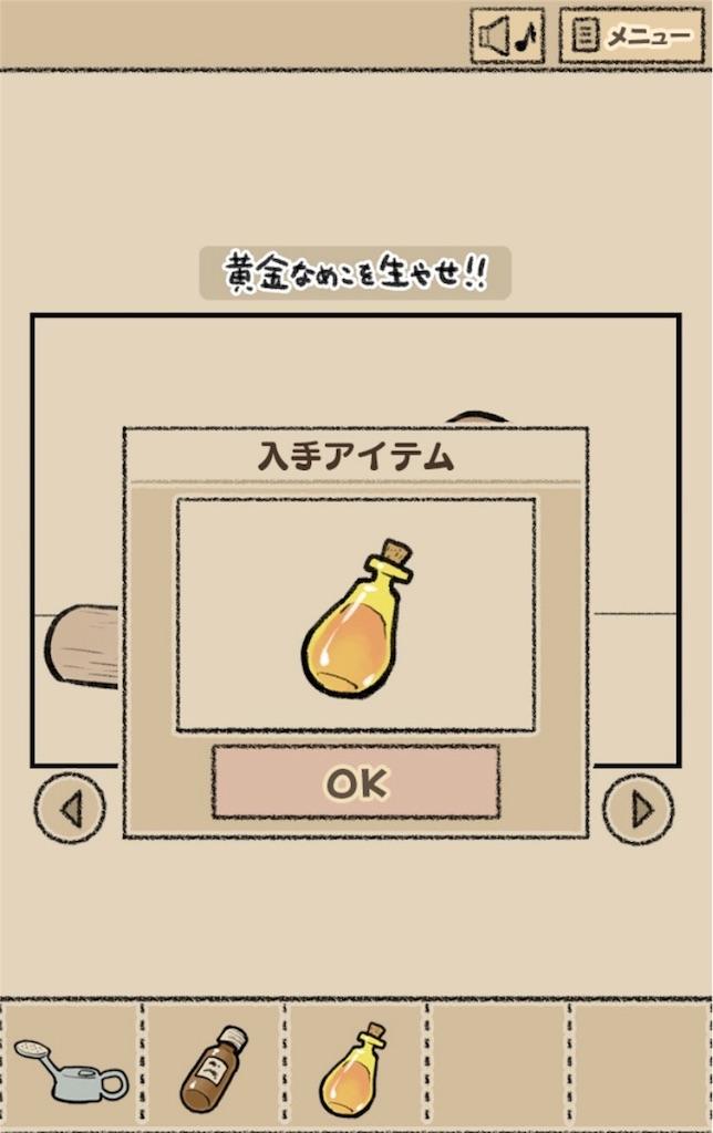 【なめよん ~なめこの脱出ゲーム~】 24話「黄金なめこを生やせ!!」の攻略9