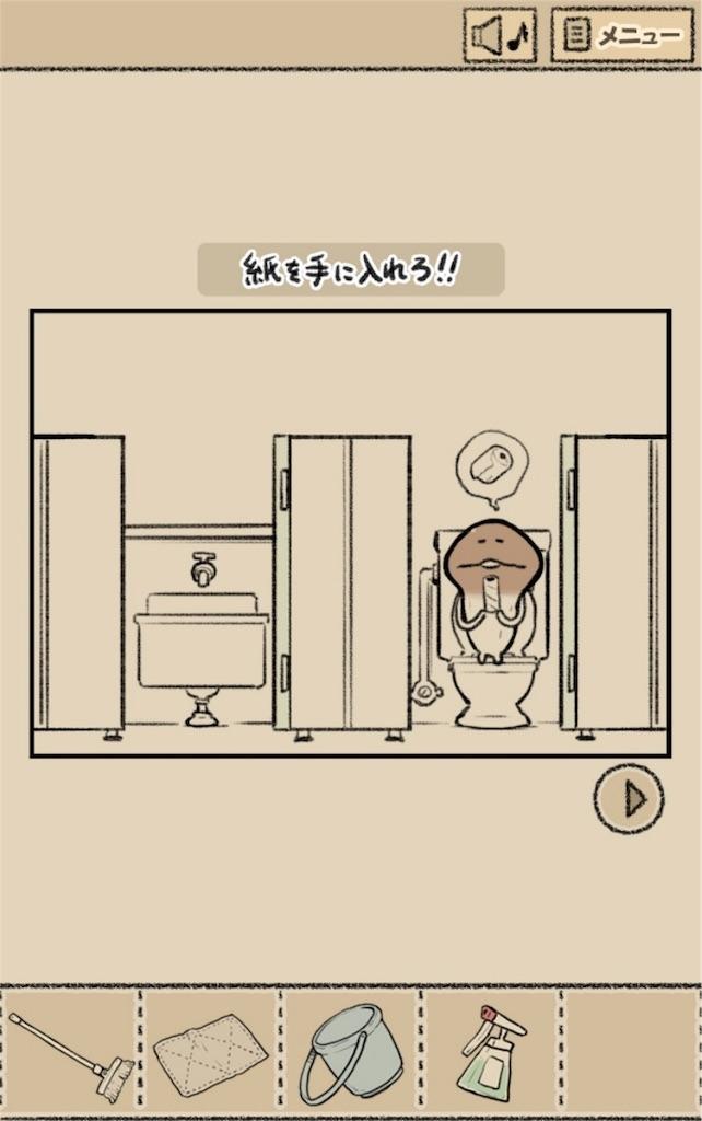 【なめよん ~なめこの脱出ゲーム~】 26話「紙を手に入れろ!!」の攻略1