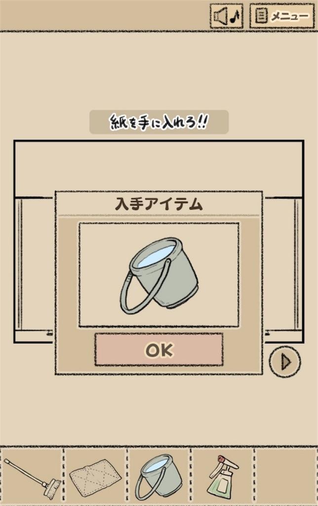 【なめよん ~なめこの脱出ゲーム~】 26話「紙を手に入れろ!!」の攻略2
