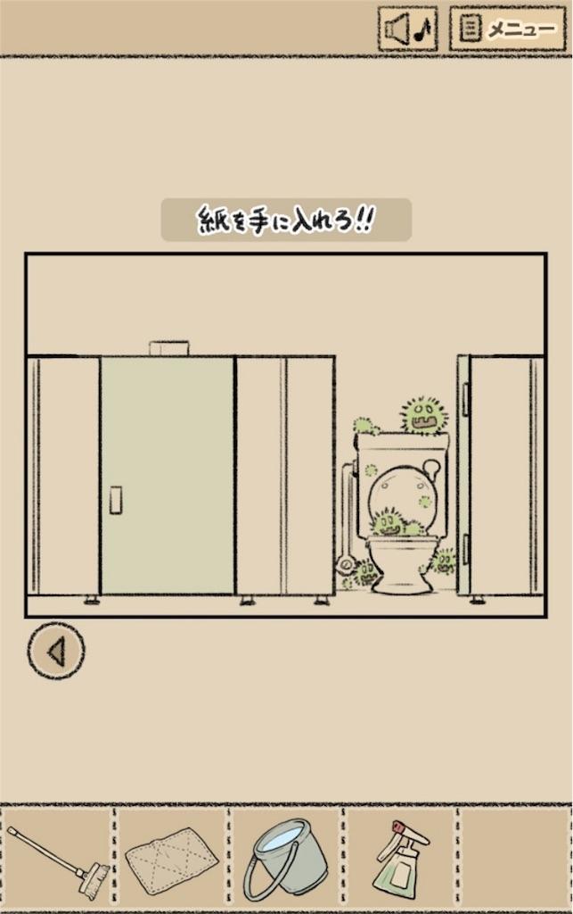 【なめよん ~なめこの脱出ゲーム~】 26話「紙を手に入れろ!!」の攻略3