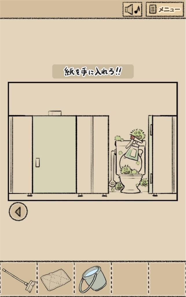 【なめよん ~なめこの脱出ゲーム~】 26話「紙を手に入れろ!!」の攻略4