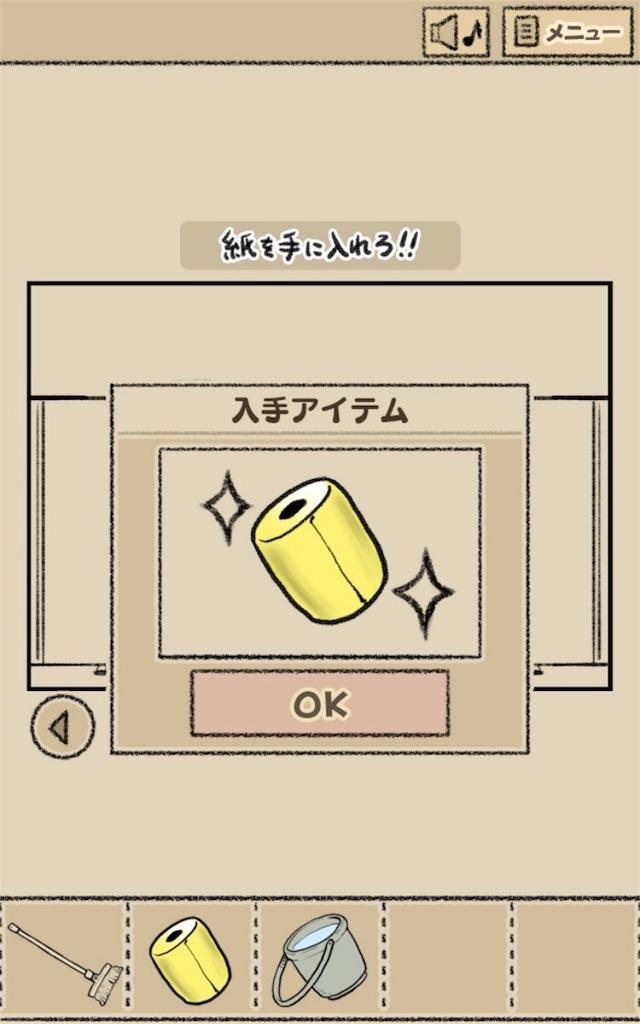 【なめよん ~なめこの脱出ゲーム~】 26話「紙を手に入れろ!!」の攻略5