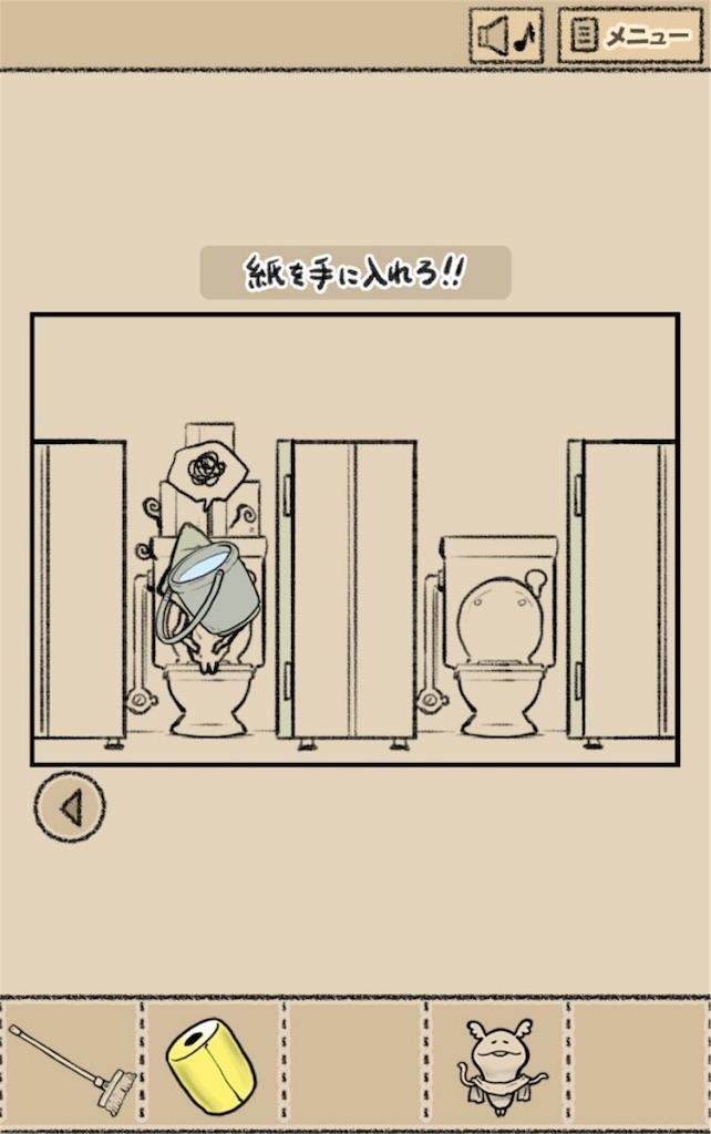 【なめよん ~なめこの脱出ゲーム~】 26話「紙を手に入れろ!!」の攻略7