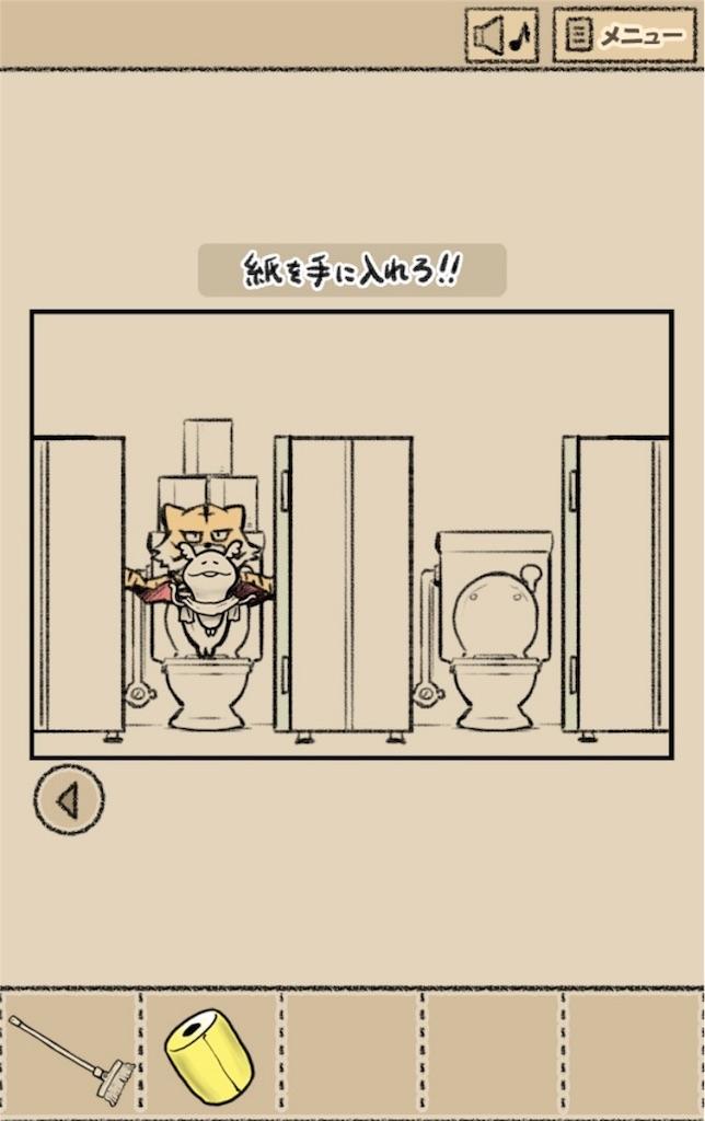 【なめよん ~なめこの脱出ゲーム~】 26話「紙を手に入れろ!!」の攻略8