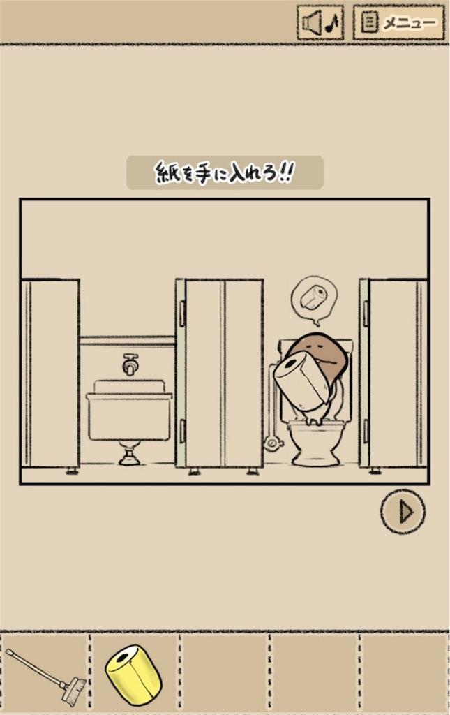 【なめよん ~なめこの脱出ゲーム~】 26話「紙を手に入れろ!!」の攻略10