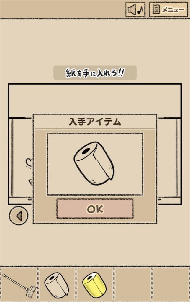 【なめよん ~なめこの脱出ゲーム~】 26話「紙を手に入れろ!!」の攻略9