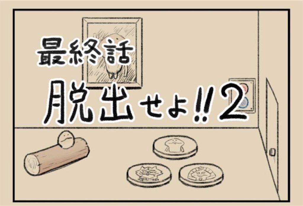 【なめよん ~なめこの脱出ゲーム~】 最終話「脱出せよ!!2」の攻略