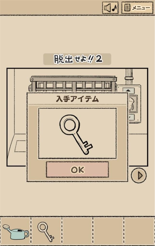 【なめよん ~なめこの脱出ゲーム~】 最終話「脱出せよ!!2」の攻略4