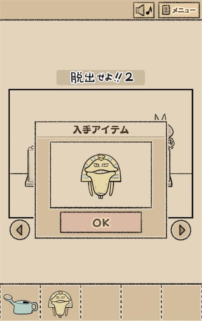 【なめよん ~なめこの脱出ゲーム~】 最終話「脱出せよ!!2」の攻略6