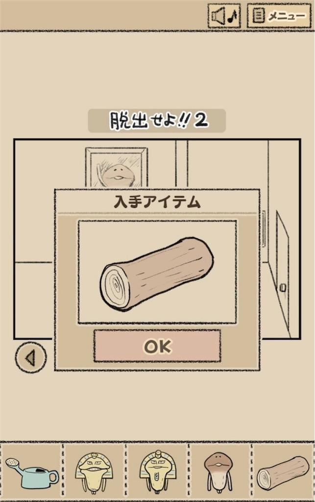 【なめよん ~なめこの脱出ゲーム~】 最終話「脱出せよ!!2」の攻略12