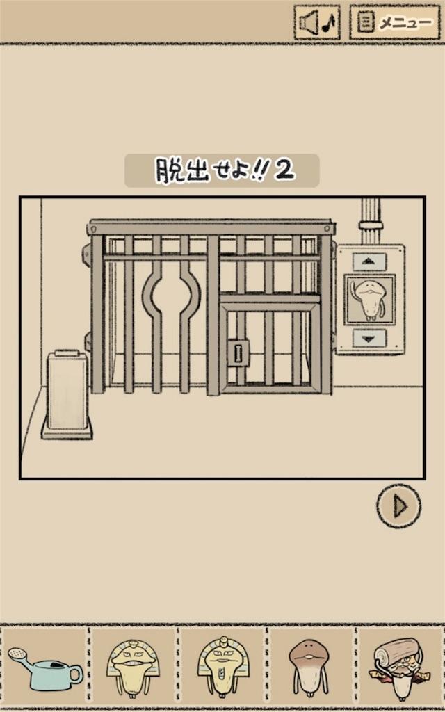 【なめよん ~なめこの脱出ゲーム~】 最終話「脱出せよ!!2」の攻略14