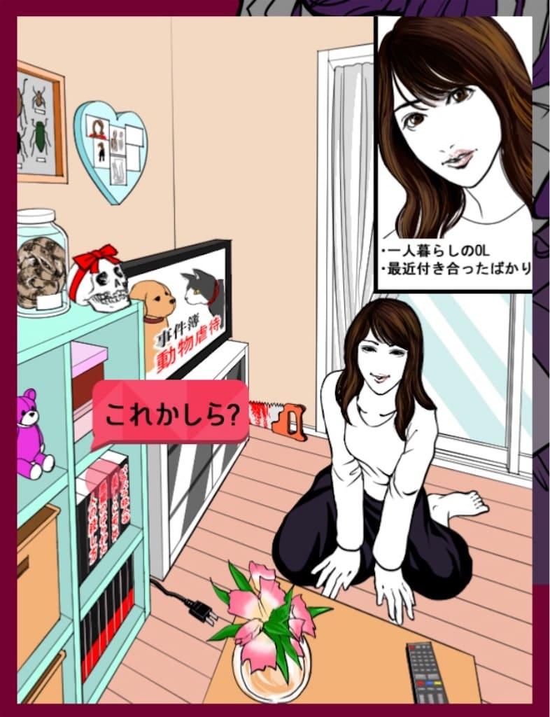 【もっと闇カノ】CASE.09「動じない彼女」の攻略