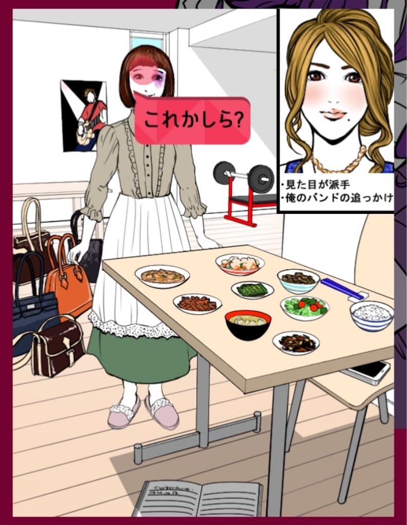 【もっと闇カノ】CASE.08「面倒見のいい彼女」の攻略
