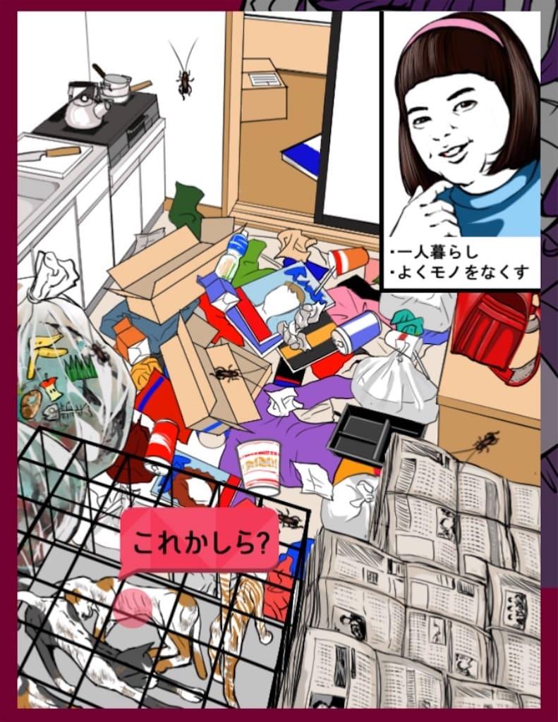 【もっと闇カノ】CASE.06「ゴミ屋敷の彼女」の攻略