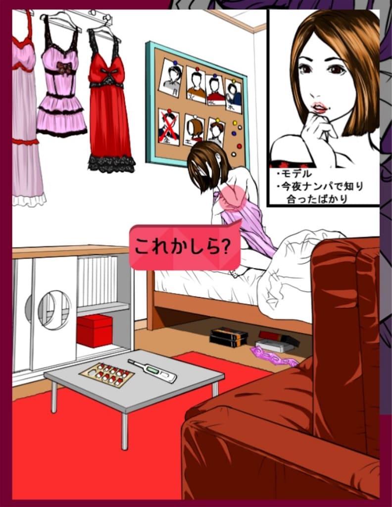 【もっと闇カノ】CASE.05「大胆な彼女」の攻略