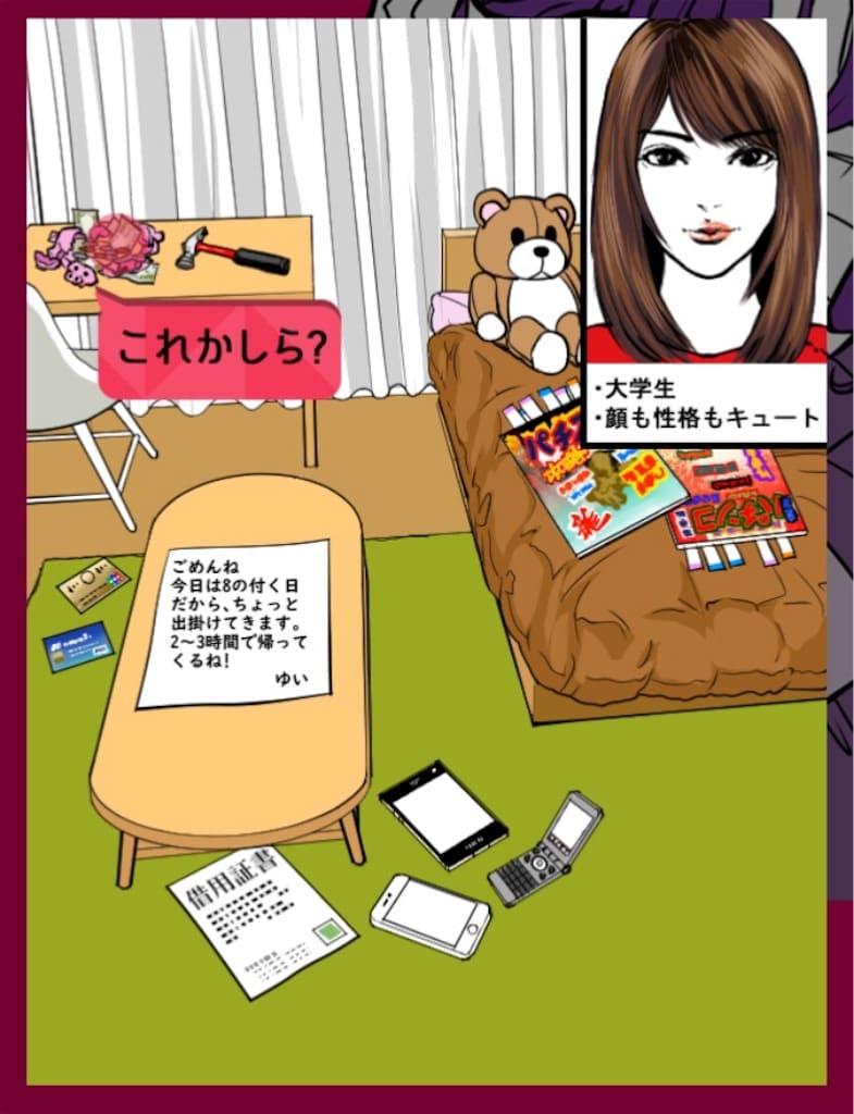 【もっと闇カノ】CASE.04「キュートな彼女」の攻略