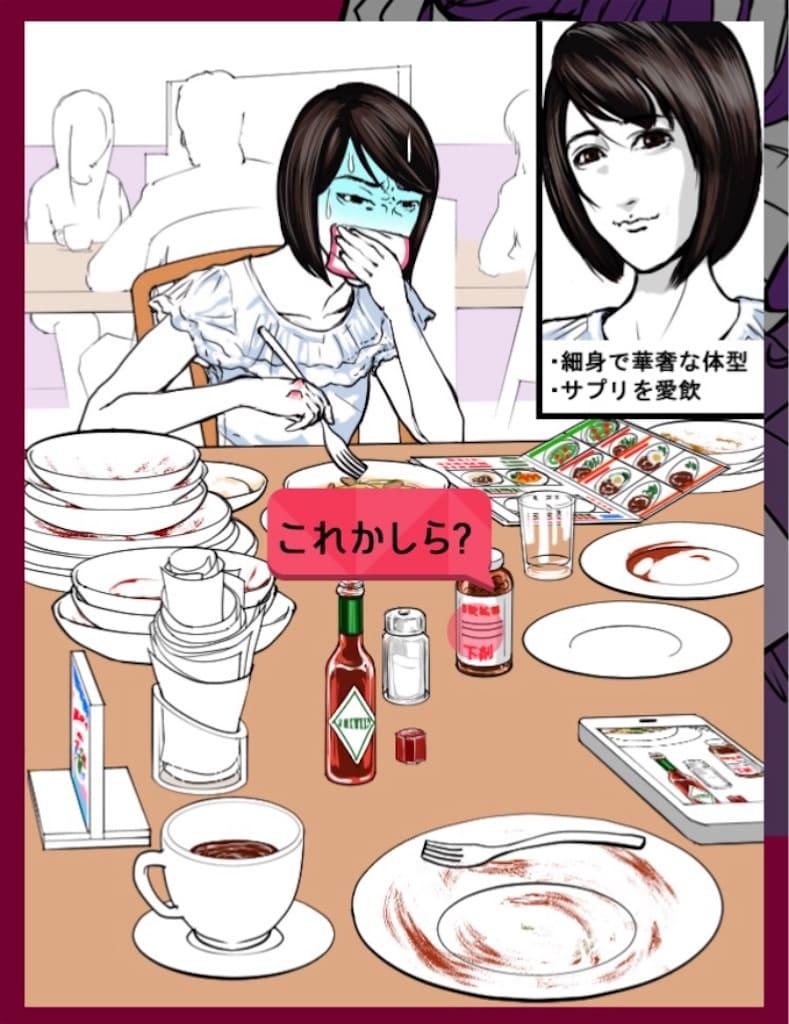 【もっと闇カノ】CASE.01「細身な彼女」の攻略