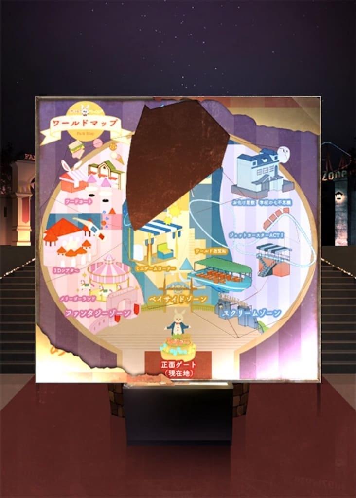 【脱出ゲーム 遊園地からの脱出】 ステージ6の攻略12
