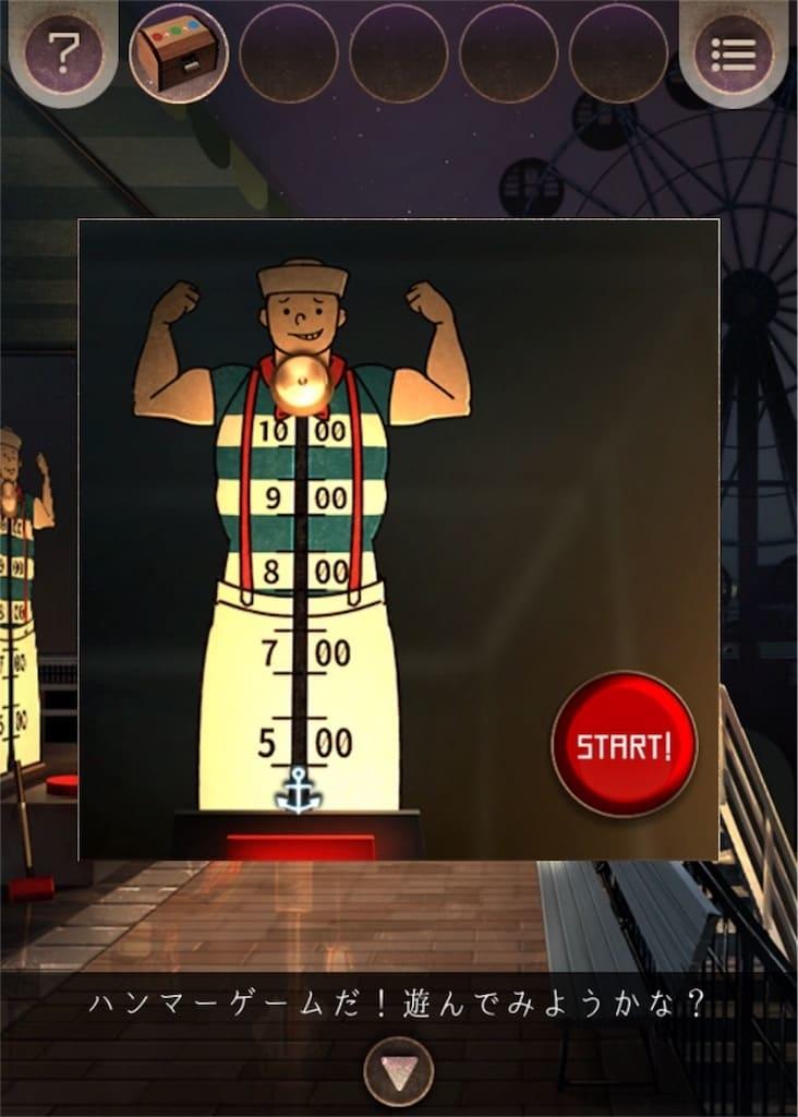 【脱出ゲーム 遊園地からの脱出】 ステージ7の攻略3