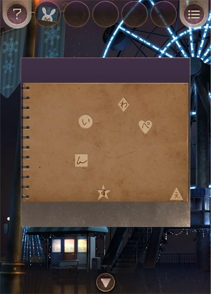 【脱出ゲーム 遊園地からの脱出】 ステージ8の攻略4