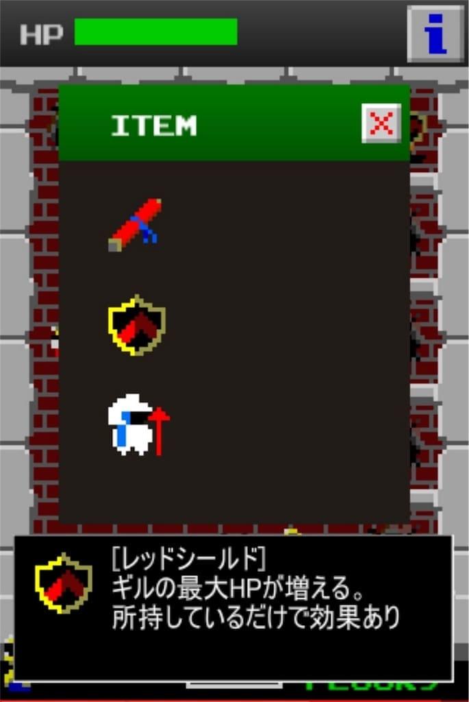 【狭くて小さいドルアーガの塔】 ステージ8の攻略4