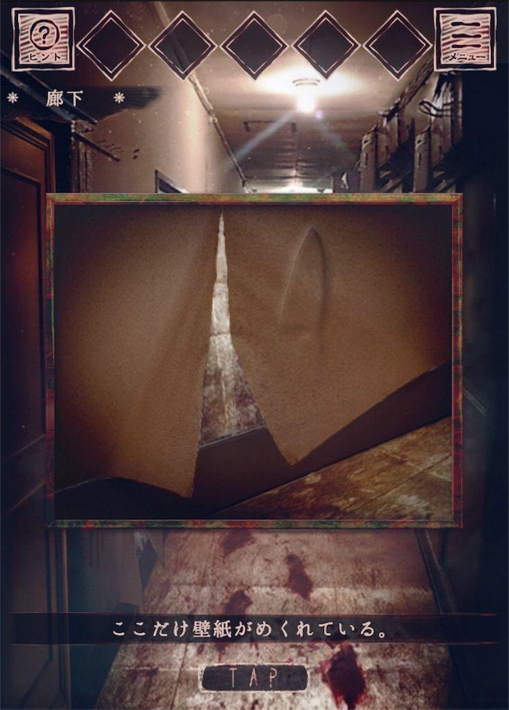 【悪夢レストラン】 ステージ2の攻略1