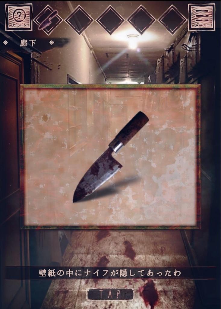 【悪夢レストラン】 ステージ2の攻略2