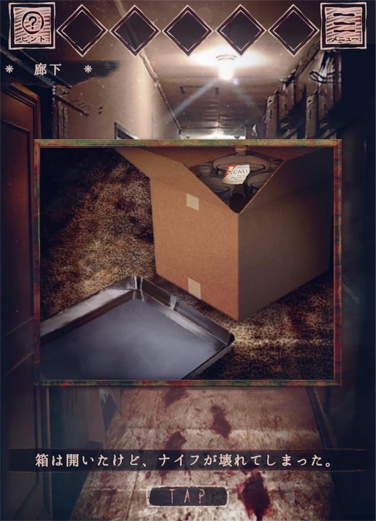 【悪夢レストラン】 ステージ2の攻略3