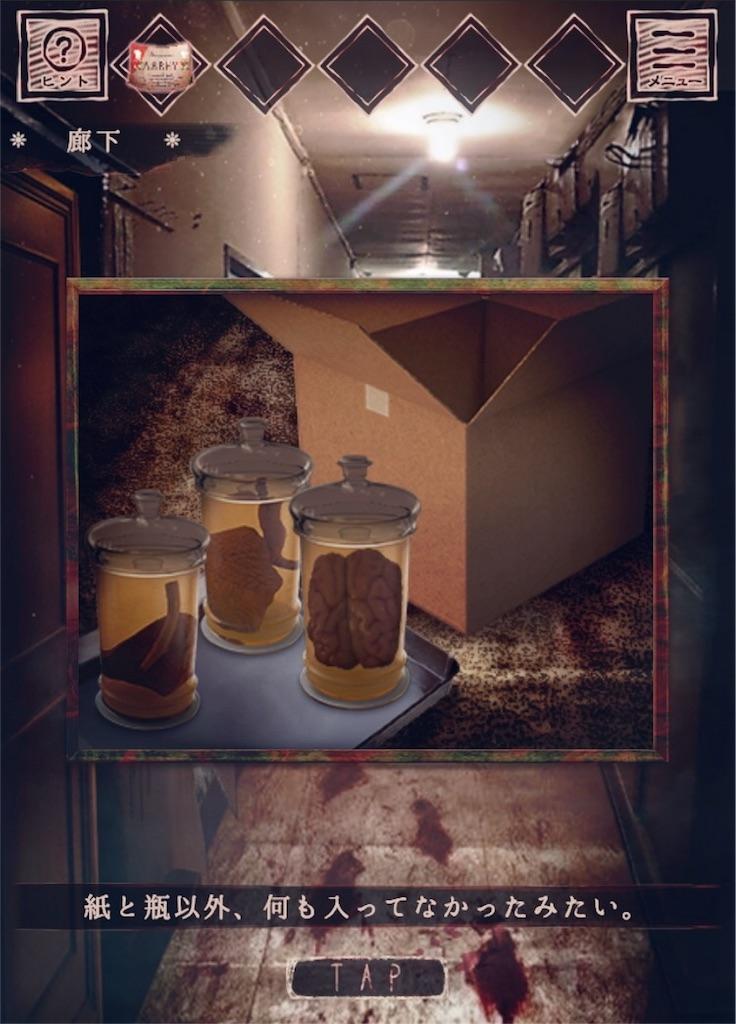 【悪夢レストラン】 ステージ2の攻略9