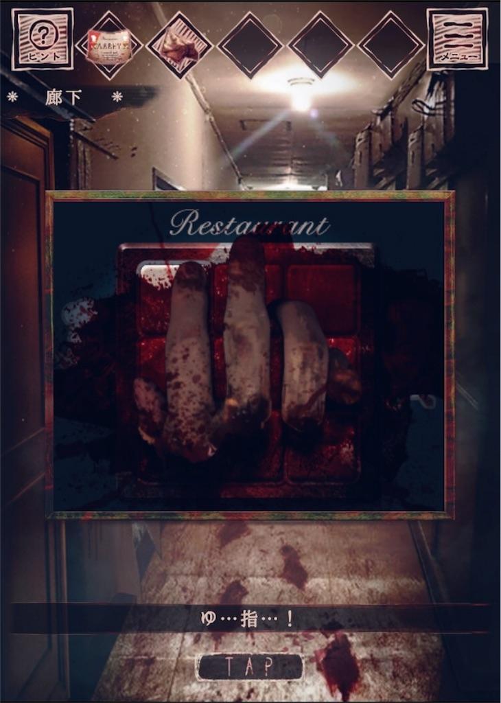 【悪夢レストラン】 ステージ2の攻略11