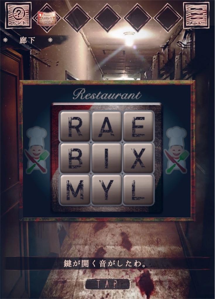 【悪夢レストラン】 ステージ2の攻略12
