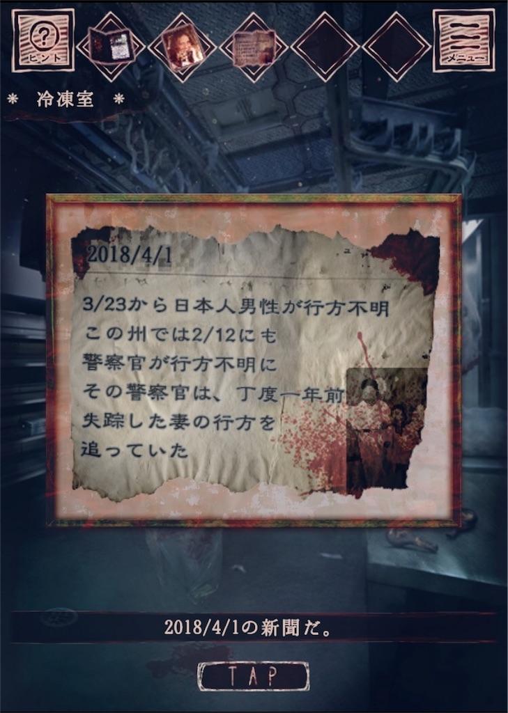 【悪夢レストラン】 ステージ3の攻略6