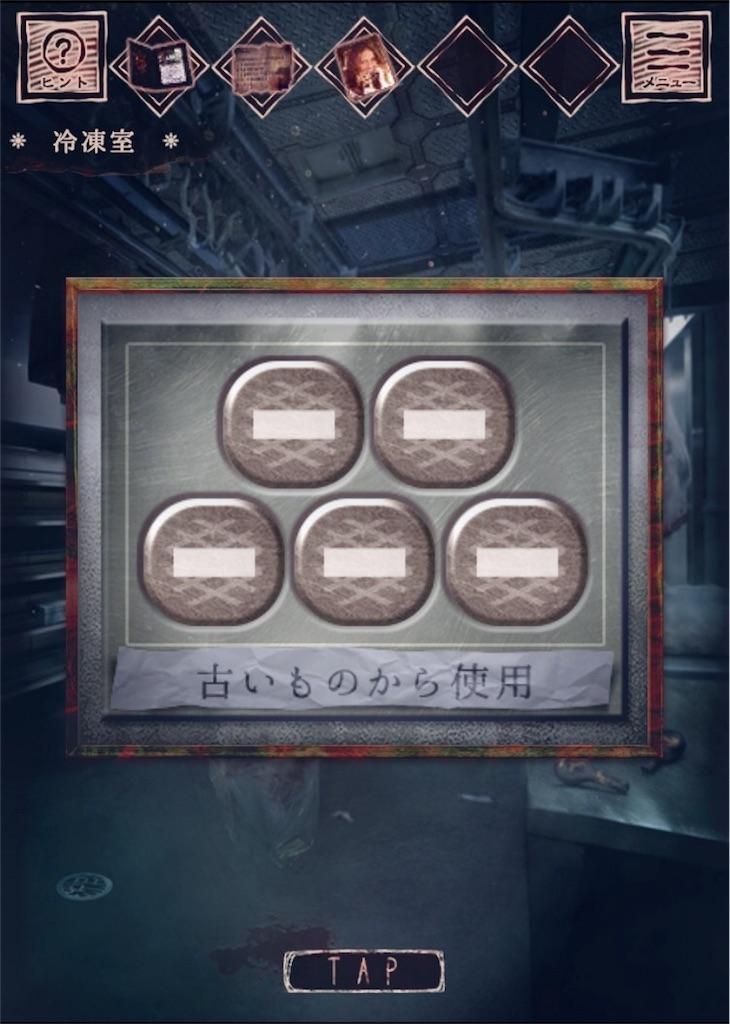【悪夢レストラン】 ステージ3の攻略10