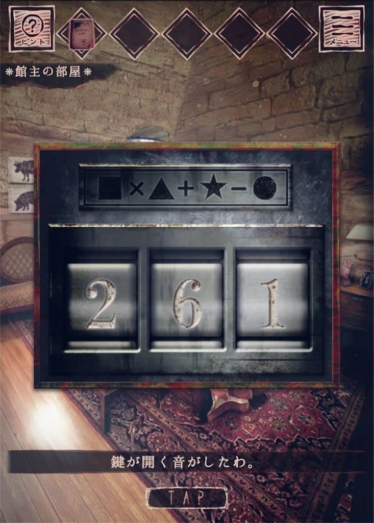 【悪夢レストラン】 ステージ4の攻略6