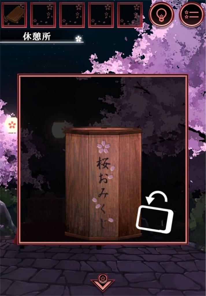【脱出ゲーム ヒトヨザクラ】ステージ1の攻略5